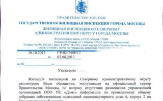 """ООО УК """"ДОМС"""" оштрафовали?"""